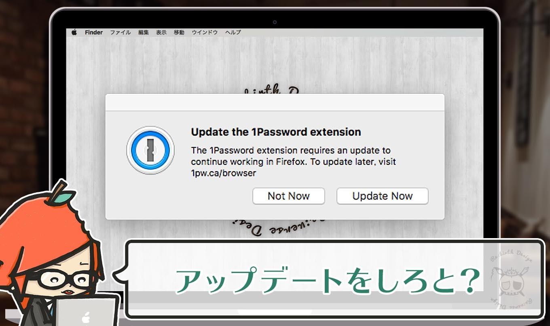 パスワード管理アプリ「1Password」のFirefoxアドオンが使えなくなった