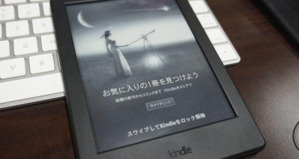 買うなら今!Amazonの電子書籍リーダーKindleが期間限定セール!