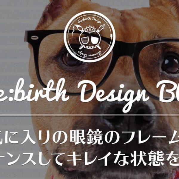 お気に入りの眼鏡のフレームは、自分でメンテナンスしてキレイな状態を保とう!