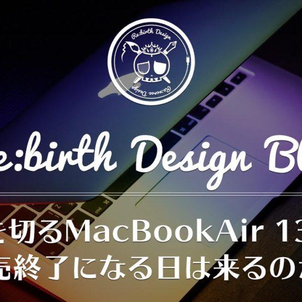 唯一10万円を切る「MacBookAir 13インチ」が販売終了になる日は近々来るのか?
