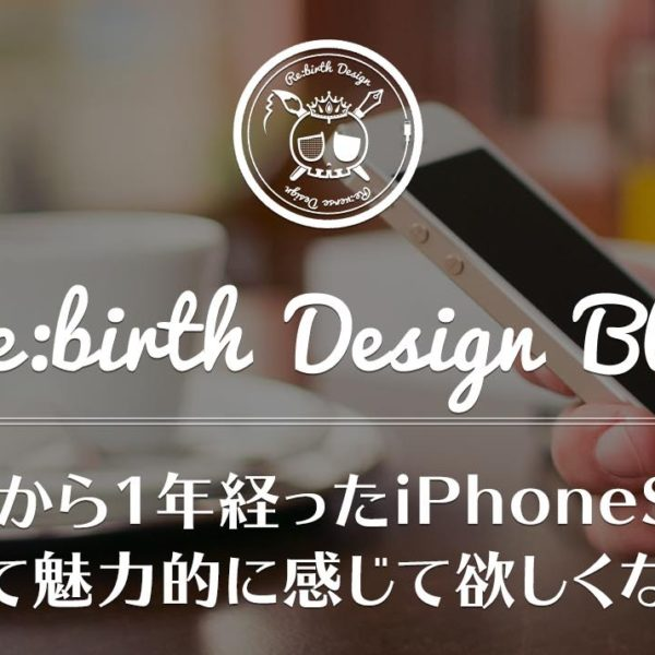 発売から1年経ったiPhoneSEが今になって魅力的に感じて欲しくなった理由
