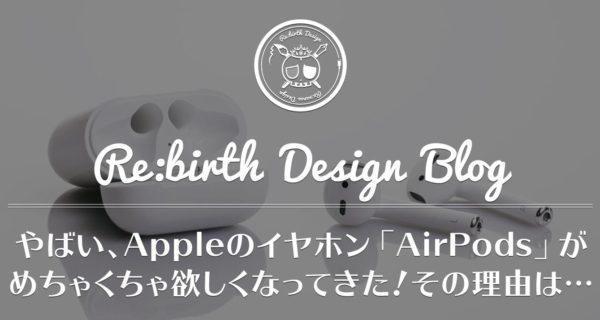 やばい、Appleのイヤホン「AirPods」がめちゃくちゃ欲しくなってきた!その理由は…