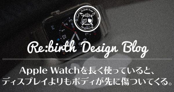 Apple Watchを長く使っていると、ディスプレイよりもボディが先に傷ついてくる。