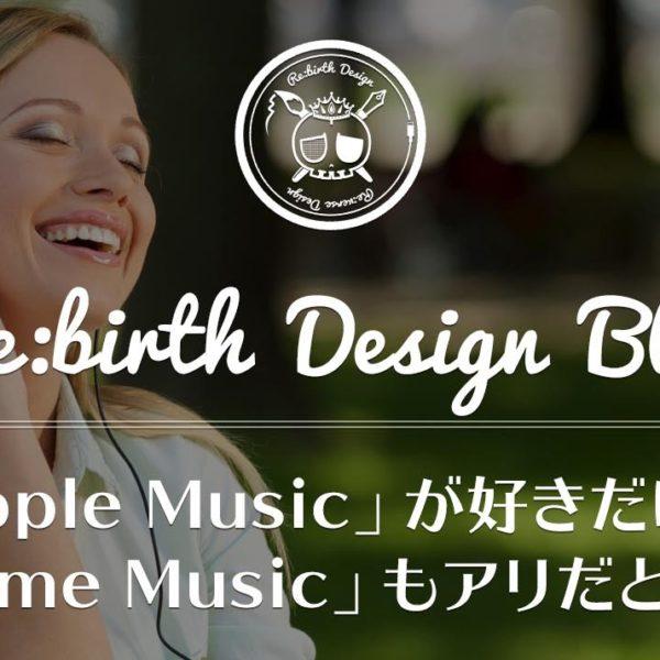 AppleMusicが好きだけど、定額の音楽配信サービスはPrimeMusicもアリだと思う。