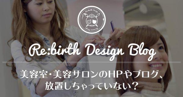 美容室・美容サロンのHPやブログ、放置しちゃっていない?