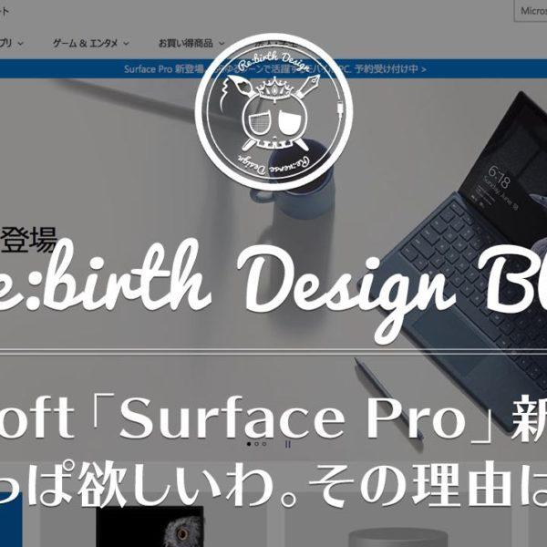 Microsoftのタブレット「Surface Pro」新型発表!やっぱ欲しいわ。その理由は…