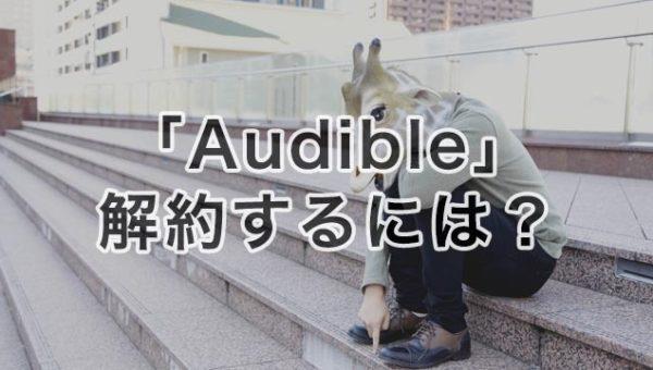 本を聴く「Audible」を解約。Audibleの解約方法を画像つきで解説。