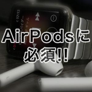 AirPodsも良いけど、やっぱヘッドフォンも!僕が1年以上愛用する1万円で買えるオススメ品「JBL E50BT」。