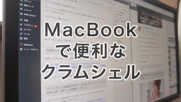 MacBookをクラムシェルモードでデスクトップPC風に使う方法・必要なもの