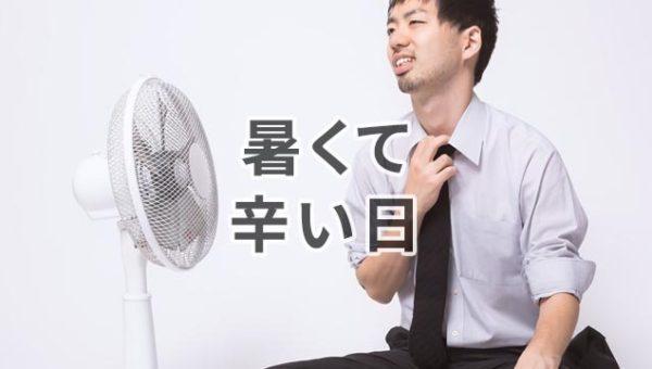 日中あまりに暑いから、いつもより3時間早い時間から仕事をしてみたら…