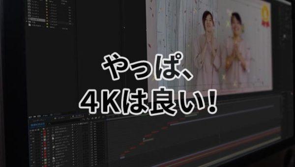 【やっぱり4K】動画編集をするなら、解像度の高いディスプレイがオススメ。