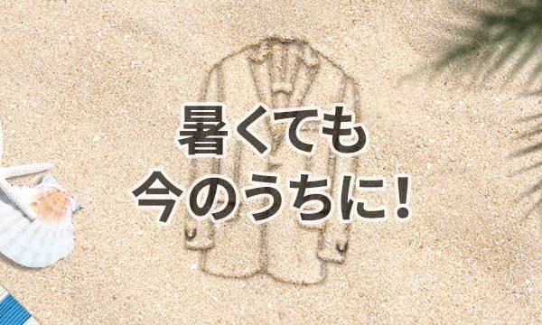 今どんなに熱いと思っても、秋冬用のオーダースーツは 8月中に必ず注文すべき3つの理由。