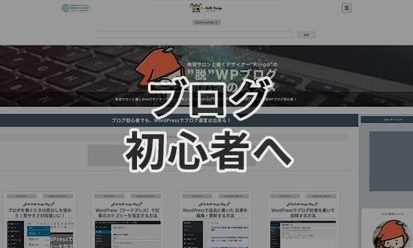 WordPressでブログを始めたいアナタの為のブログを開設しました。
