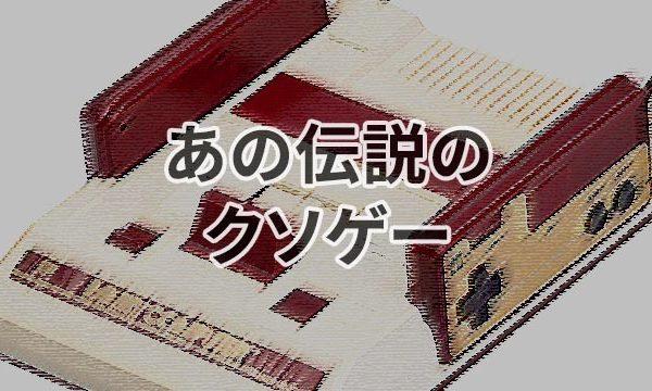 【ファミコン世代】あの伝説のクソゲーがiOSに登場と聞いたのでプレイしてみた!