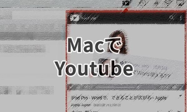MacでYoutubeの動画をバックグラウンド再生するオススメの方法。