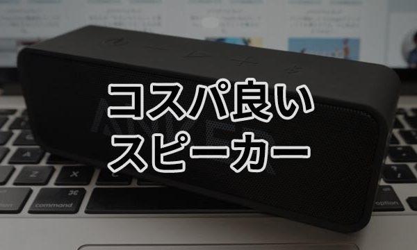 3000円代でコスパ良。1年半愛用しているポータブルBluetoothスピーカーがオススメ。