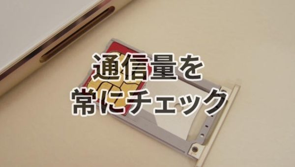 【Mac】iPhoneのテザリングやポケットWi-Fiの通信量を常にチェックする方法