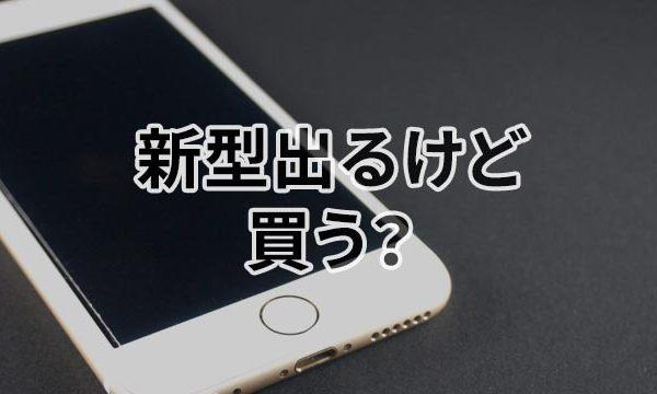 「iPhone8」が9月19日に発売?今「6S」だけど、買い換える?…いや、ないかな。