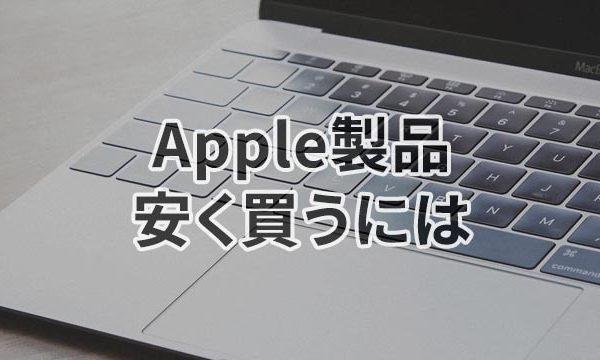 MacやiPad、安く買うなら中古じゃなくて整備済品を買ってみては?