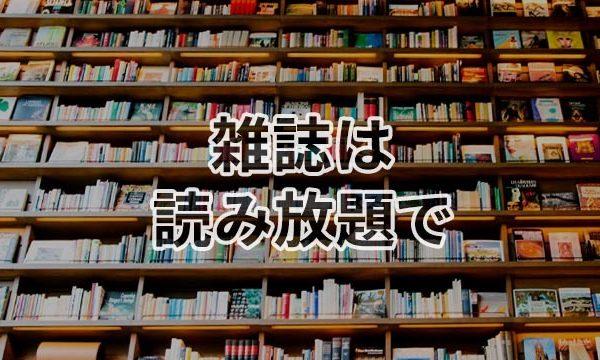 雑誌代は月380円で読み放題のサービスを利用して節約する!