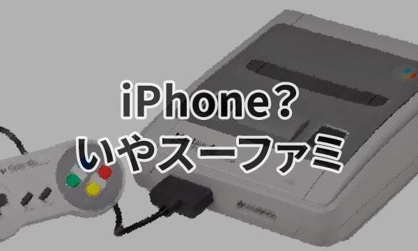 新型の「iPhone 8」は予約せず、僕はコレを予約しました。