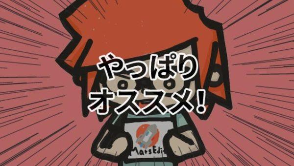 Mac専用ブログエディタ「MarsEdit」。値段が高くても使うメリットとは?