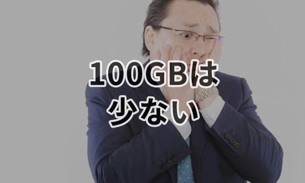 GoogleDriveの容量、100GBで足りなくなってきた。動画データを扱うなら1TBは必須…?