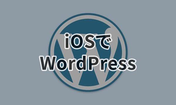 【WordPress】iPad・iPhoneでブログの更新する方法は?