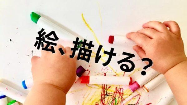 Q.「Webデザイナーは、絵が描けないと出来ない職業?」…答えてみた。