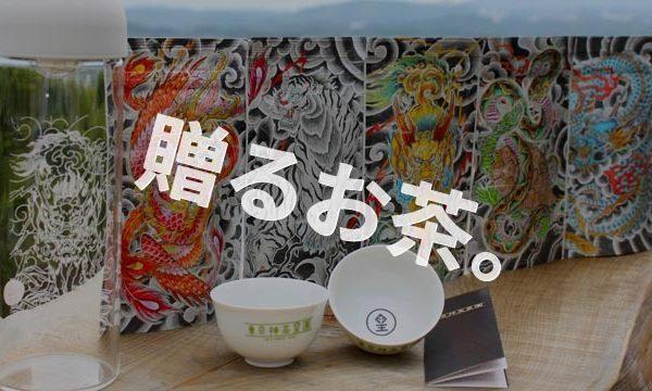 まだ間に合う!年末のお歳暮に、茶の伝道師が手掛けた「贈るお茶」!特別な先行販売は2017年12月まで!
