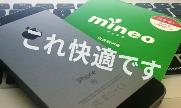 iPhone SEとmineo Dプラン デュアルタイプの組み合わせは、仕事でも十分使えるレベルで快適。