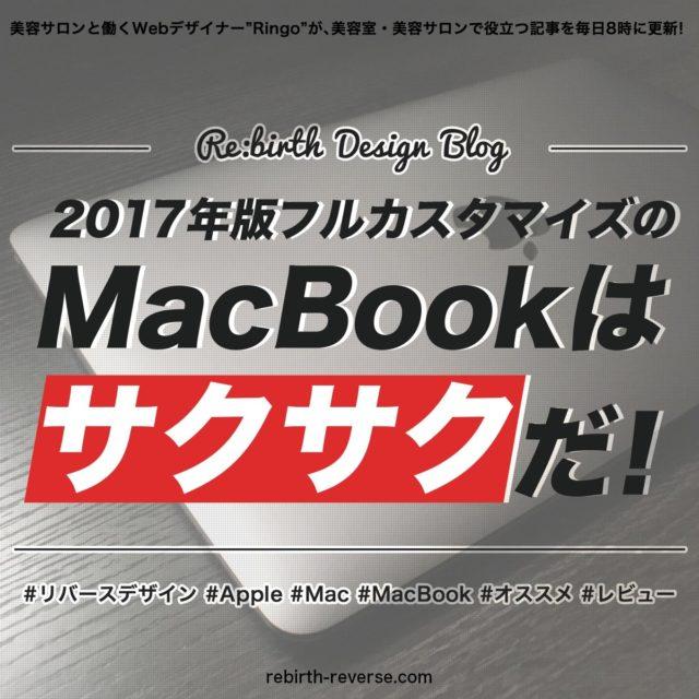 12インチMacBook(2017)レビュー。持ち出しやすさ抜群。しかも動作も快適でかなり良いぞ…!?