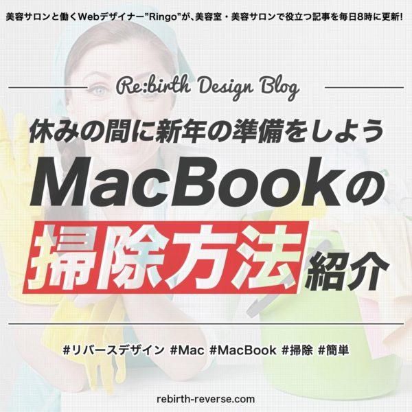 仕事納めの日にMacBookをキレイに掃除して、新年を気持ちよく迎えよう!