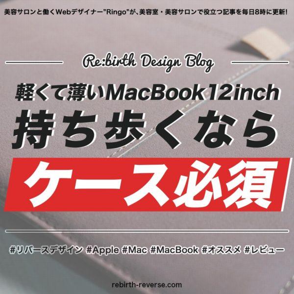 薄くて軽いMacBookを持ち運ぶとき、入れるケースも薄くて軽くしたい。