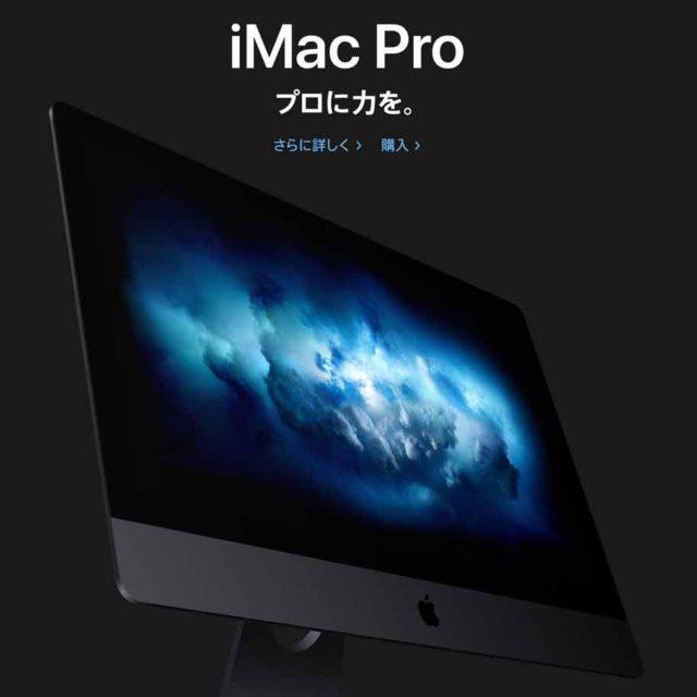 iMacProに付いてるスペースグレイの「Magic Mouse・Magic Keyboard・Magic Trackpad」の単体販売は無い?