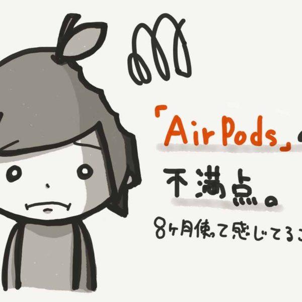 [レビュー]Appleのイヤホン「AirPods」で使いにくいと感じる点。iOS11で少し使いやすくなったけども。