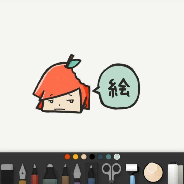 iPad Proで絵を描くなら?僕が薦めるブログで使う絵を描く際に使うアプリと流れ。