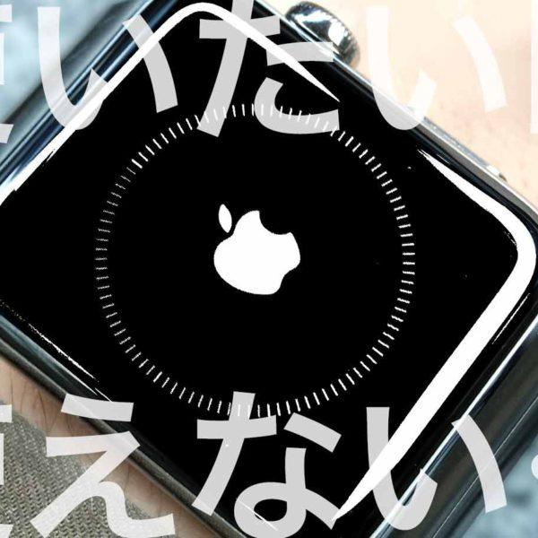 何で今!?AppleWatchを使いたいタイミングで更新が入った…?