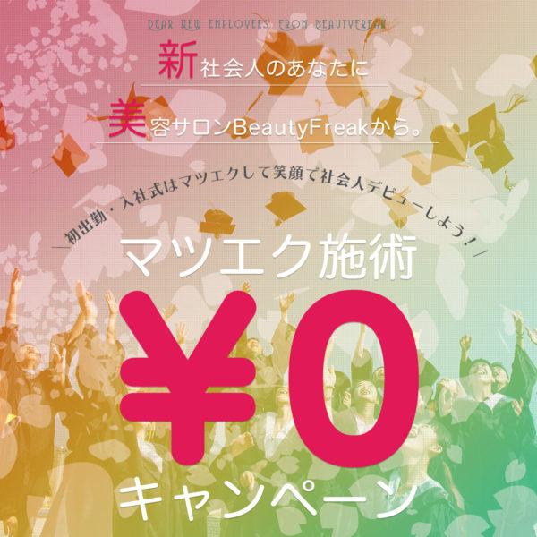え、マツエクが0円…!?新社会人になる卒業生に向けたキャンペーンやってるよ。