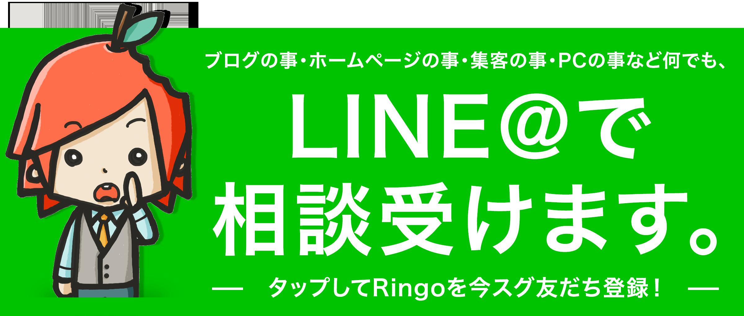 RingoのLINE@に登録して、いつでもどこでも何でも即相談