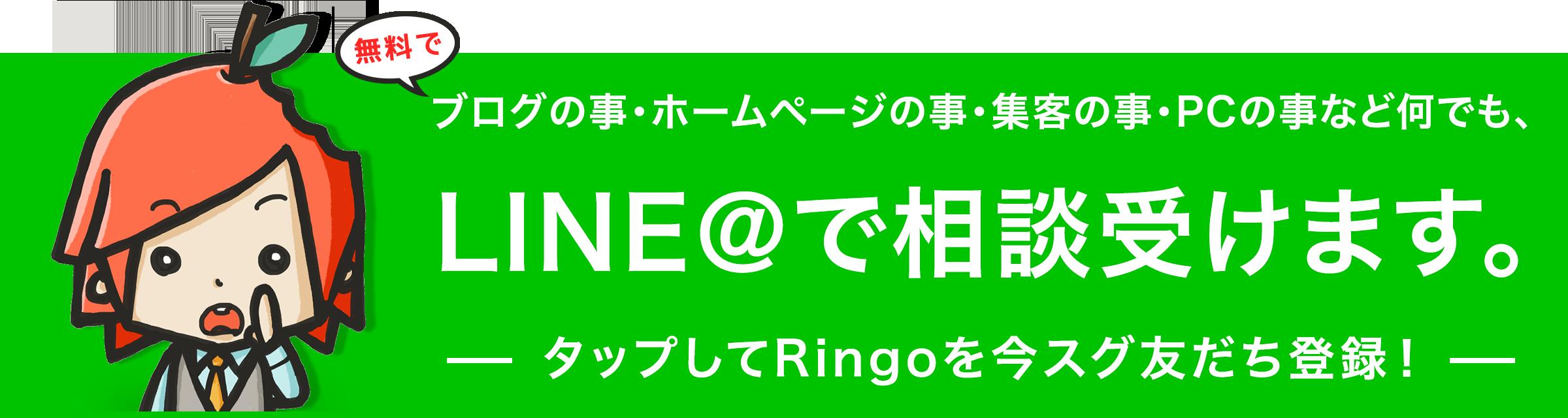 RingoのLINE@はじめました!