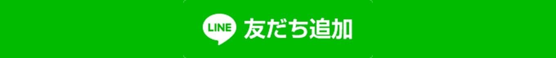 RingoのLINE@に登録