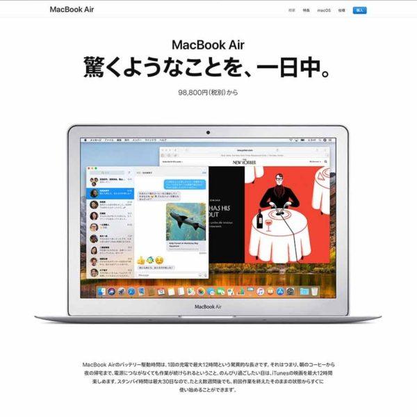新型MacBookAirが2018年春に発売ってホント…?どこがアップデートするのか想像してみた。