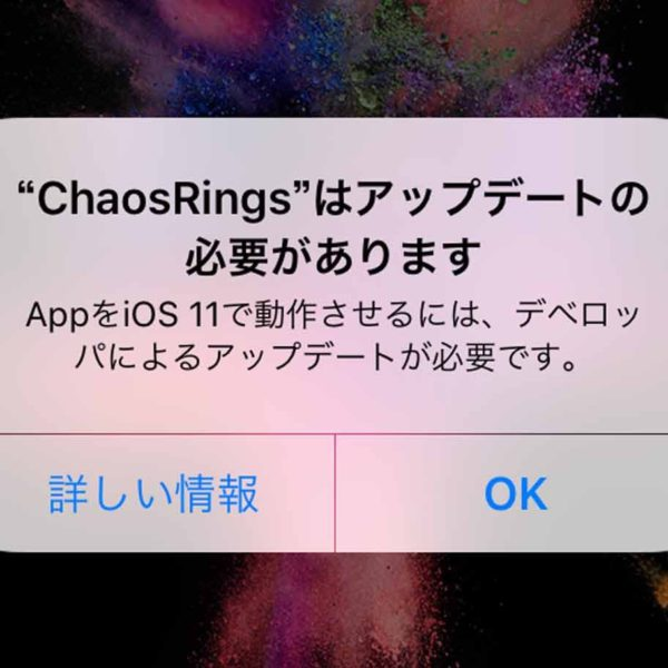 iOS11で使えなくなった32bitアプリ、アプリがアップデートされなきゃ二度と起動できないの…?