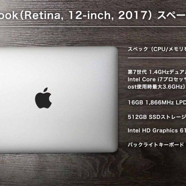 やっぱ良いぞ!12インチ MacBook 2017の3ヶ月使用レビュー!