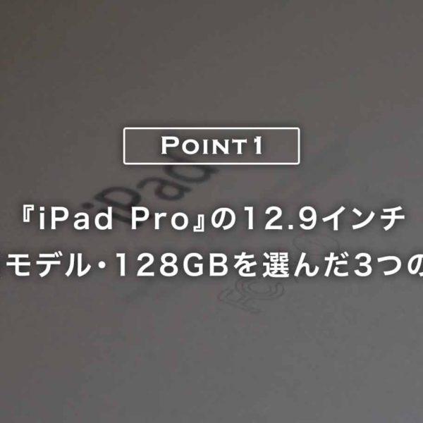 【FAQ】iPad Proを買うならCellularとWi-Fiどっち?容量はどうする?