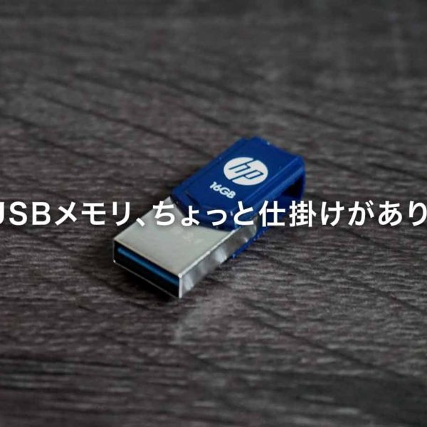 変換アダプタを使わず、新旧のMacBook両方で使えるUSBメモリがオススメ。