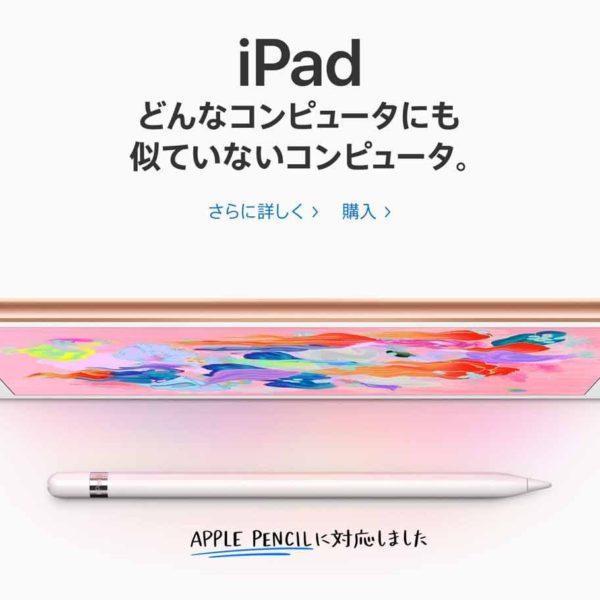 【追記】Apple Pencilに対応した新しいiPadが発売。人によってはProは不要になる?