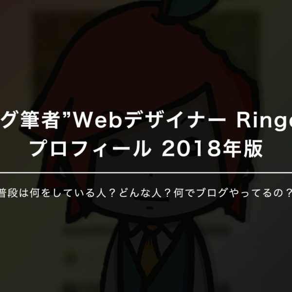 """【2018年版】ブログ筆者""""Webデザイナー Ringo""""について。"""