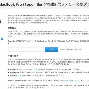 Macでも32bitアプリのサポート終了時期が近づいてきた。確認方法は?